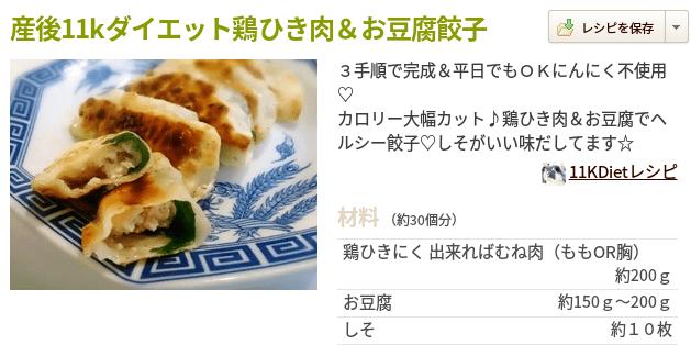 豆腐餃子クックパッド