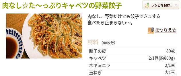 野菜餃子2クックパッド