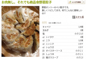 野菜餃子クックパッド