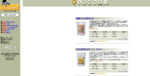 コジマフーズ
