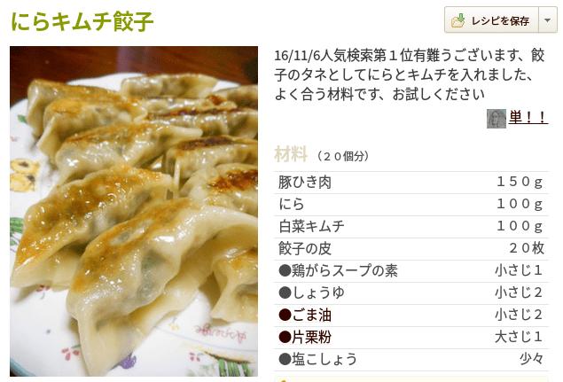 キムチ餃子クックパッド