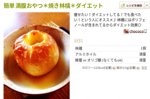 焼きりんごオーブン