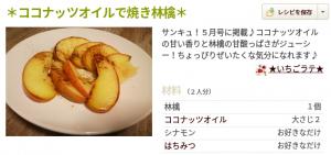 焼きリンゴココナッツオイル