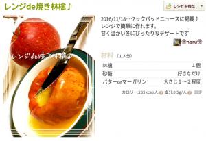 焼きりんごレンジ