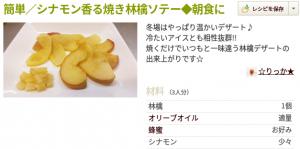 焼きリンゴオリーブオイル