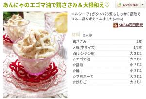 えごま油サラダ4