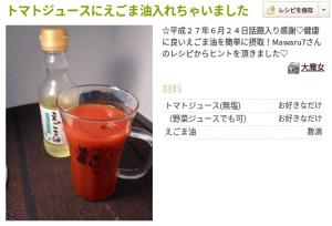 えごま油トマトジュース