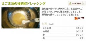 えごま油ドレッシング1