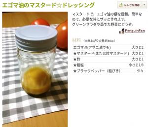 えごま油ドレッシング3