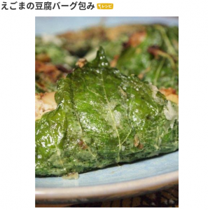 えごまの葉豆腐ハンバーグ包み