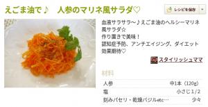 えごま油サラダ1