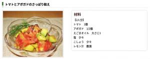 えごま油サラダ3