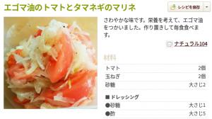 えごま油サラダ2
