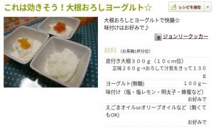 えごま油ヨーグルト2