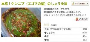 えごまの葉醤油漬け