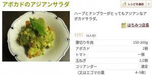 えごまの葉アボカドサラダ