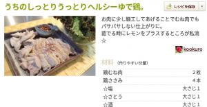 えごまの葉ゆで鶏肉