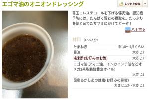 えごま油ドレッシング4