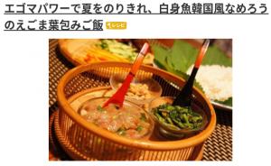 えごまの葉手巻き寿司風
