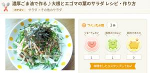 えごまの葉大根サラダ