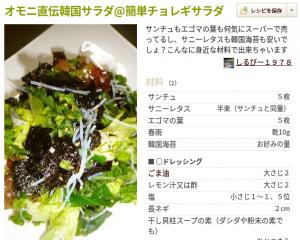 えごまの葉チョレギサラダ