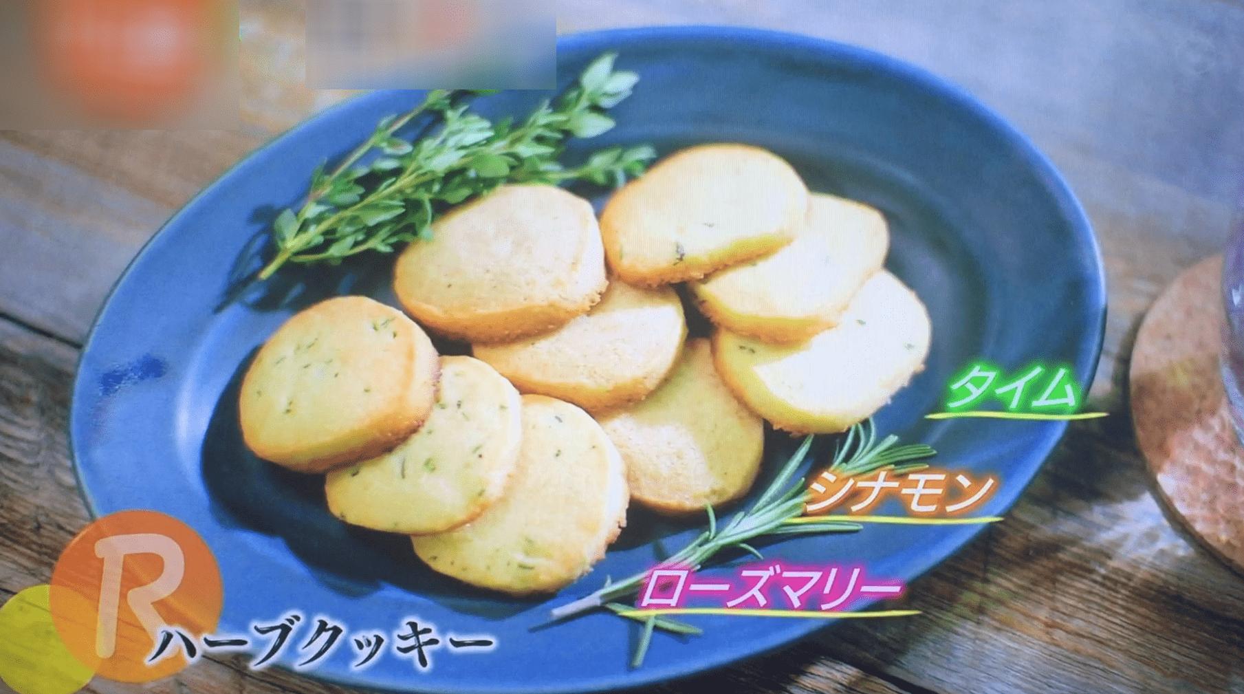 ハーブクッキー