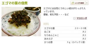 えごまの葉佃煮