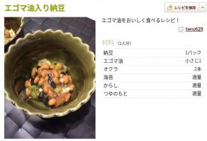 えごま油納豆