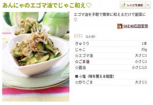 えごま油サラダ5