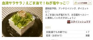 えごま油豆腐