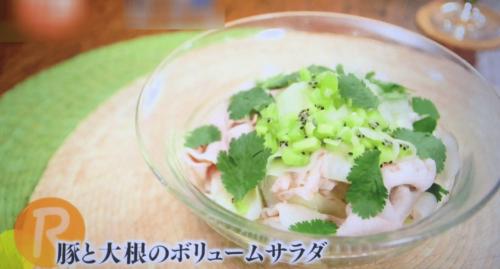 豚と大根のボリュームサラダ